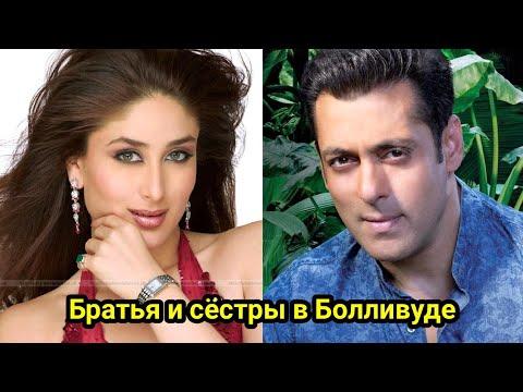 Красивые братья и сёстры популярных индийских знаменитостей.