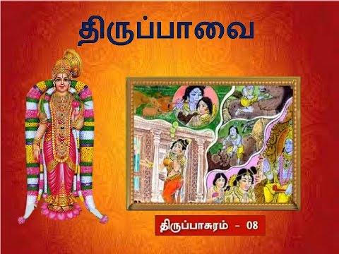 Andal Thiruppavai :- 8 (Keezh Vanam)