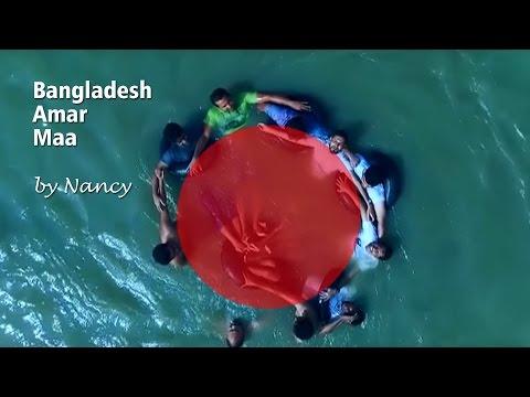 Nancy  Amar Maa  Bangla 26th March Song 2017  Nancy New Music   Sangeeta