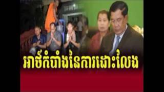RFA Radio​ Cambodia Hot News Today , Khmer News Today , Morning 01 07 2017 , Neary Khmer