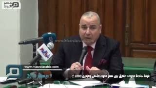 مصر العربية |  غرفة صناعة الدواء: الفارق بين سعر الدواء الأصلى والبديل 2000%