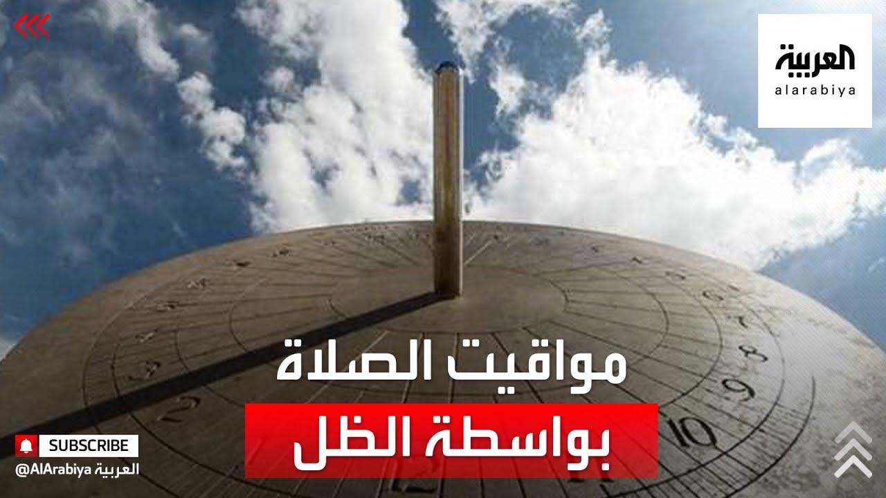 كيف استخدم العرب الظل في تحديد مواعيد الصلاة؟  - نشر قبل 37 دقيقة
