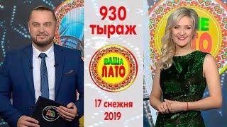 Эфир 930 тиража Ваше Лото и 579 тиража лотереи Пятёрочка 17 декабря 2019