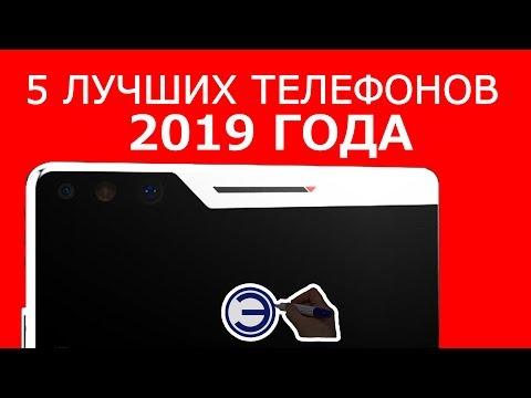 НАЗВАН САМЫЙ ЛУЧШИЙ СМАРТФОН 2019 года
