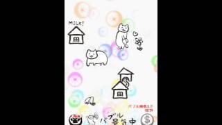 進撃の巨猫 〜地球滅亡までの10ヶ月〜 初回起動
