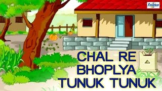 Chal Re Bhoplya Tunuk Tunuk - Stories For Kids In Marathi | Marathi Goshti