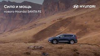 Тест-драйв нового Hyundai Santa FE