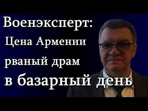Военэксперт: Цена Армении – рваный драм в базарный день