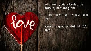 Qu Wanting 曲婉婷   我的歌声里 You Exist In My Song   ( Man version With Lyrics )