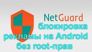 NetGuard: блокировка рекламы на Android без root-прав ДЕЙСТВИТЕЛЬНО РАБОТАЕТ !!