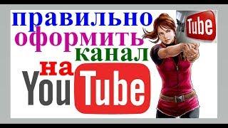 как лучше назвать свой канал на youtube/лучшие описания каналов ютуб/правильно оформить канал ютуб