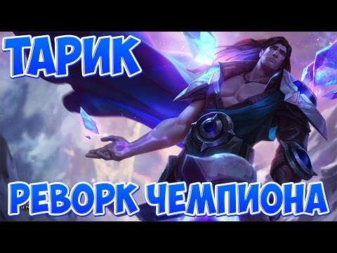 видео: {league of legends} Просто Мнение - Реворк Тарика!