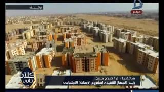 م/صلاح حسن: يوضح شروط التقديم فى شقق مشروع الإعلان التاسع لمشروع الإسكان الاجتماعى