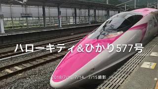 ハローキティ新幹線 臨時ひかりレールスター