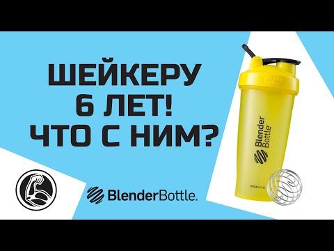 ШЕЙКЕРУ 6 ЛЕТ! Что с ним? Отзыв на BlenderBottle