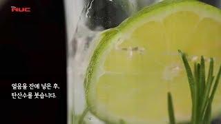 엔유씨 오렌지 착즙기]라임 레몬 무알콜 모히토 만들기