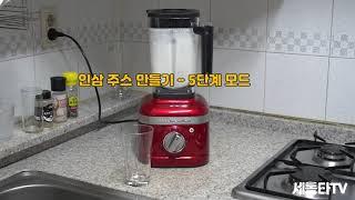 키친에이드 고속블렌더 K400 - 인삼 주스 만들기