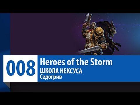 видео: Школа Нексуса - Седогрив (Гайд, Руководство, Обзор) | heroes of the storm