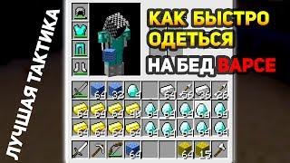 ЛУЧШАЯ ТАКТИКА ДЛЯ БЕД ВАРСЕ, ЧТОБЫ ОДЕТЬСЯ БЫСТРЕЕ ВСЕХ! - (Minecraft Bed Wars)
