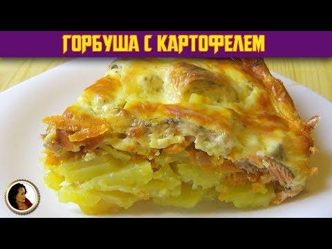 ГОРБУША С КАРТОФЕЛЕМ В ДУХОВКЕ. Рыба Запеченная с Картошкой и Сыром