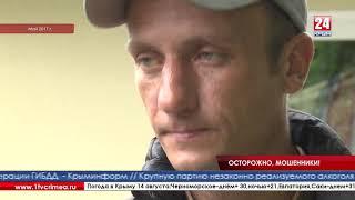 Внимание! Республика Крым, Симферополь, черные риелторы похитили недвижимость доверчивых крымчан.
