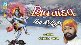 Shiv Tandav || Audio Jukebox || Ishardan Gadhvi || Shiv Mahima || Lord Shiva Devotional Songs