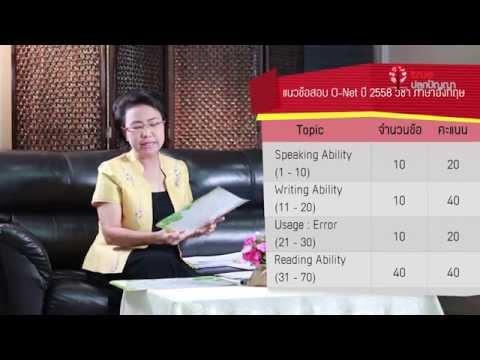 เทคนิคการสอบ ภาษาอังกฤษ โดย คุณครูสมศรี