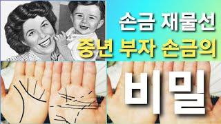#238강 #손금 재물선 중년 부자 손금의 비밀