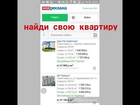 Найди новостройку на Moyareklama