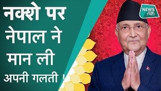 India के हिस्से को अपना बताने वाले Nepal ने सुधारी अपनी गलती