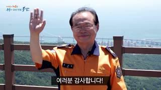 부산시 오거돈 광역시장 황령산 전망 쉼터에서 소생참여, 여야 진보보수 화합을 위해 4명 지명