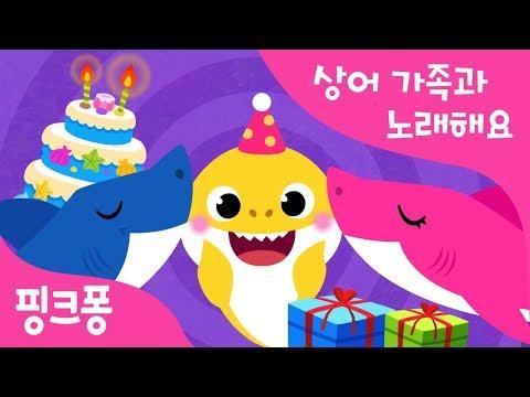 아기상어의 생일 | 생일 축하 노래 | 상어가족