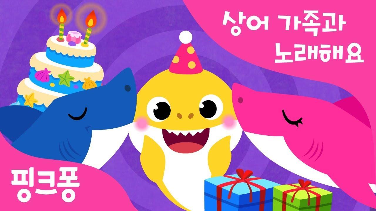 아기상어의 생일 | 생일 축하 노래 | 상어가족과 노래해요 | 동물동요 | 핑크퐁! 인기동요 - YouTube