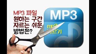 MP3 파일 자르기 간단한 방법이 궁금하면 참고하길