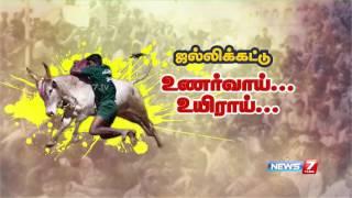 Singapore Tamils Jallikattu support speech via Skype | News7 Tamil
