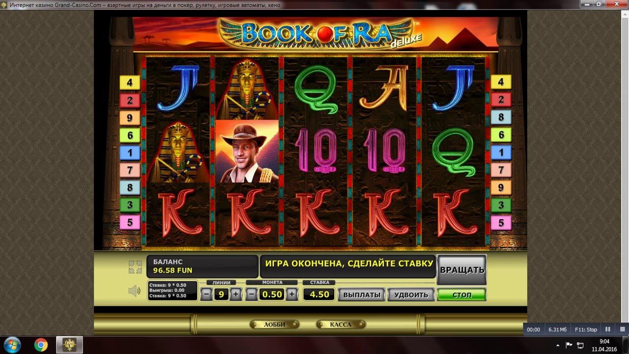 казино гранд рулетка