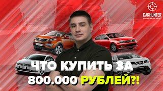 Какой автомобиль купить за 800 000 рублей в 2020/2021 году? ТОП авто за 800 тысяч!