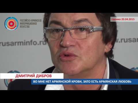 Во мне нет армянской крови, зато есть армянская любовь: Дибров