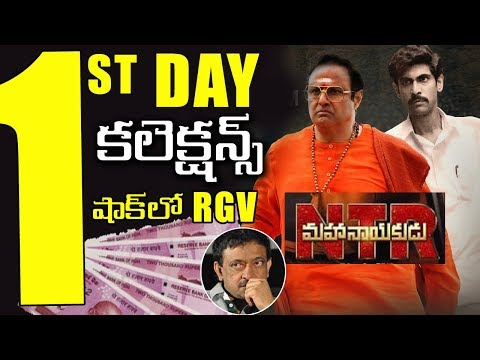 NTR Mahanayakudu Movie First Day Worldwide Box Office Collections | NTR Biopic Part 2 Collections