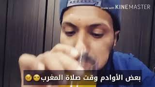 Very Funny video for Ramadan Mubarak