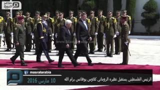 مصر العربية | الرئيس الفلسطيني يستقبل نظيره الروماني كلاوس يوهانس