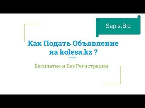 Как Подать Объявление в Колеса (kolesa.kz) бесплатно - YouTube 78d96fb56d0