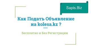 Как Подать Объявление в Колеса (kolesa.kz) бесплатно(, 2017-08-30T12:49:42.000Z)
