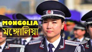 মঙ্গোলিআ একটি সুন্দর দেশ  | Amazing Facts about Mongolia  in Bengali