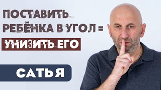 Сатья Поставить ребёнка в угол это воспитание Вопросы ответы Калининград сентябрь 2020