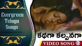Evergreen Telugu Songs || Kathagaa Kalpanaga Video Song - Vasantha Kokila Movie || Kamal Hassan