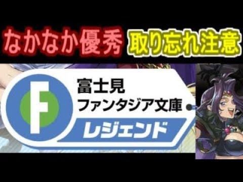 富士見 ファンタジア 文庫 コラボ