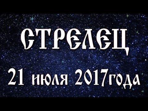 испанском гороскоп на 23июня 2017 стрелец Домик моря