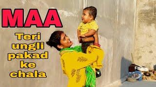 Teri ungli pakad ke chala #ma #ka #pyar #viral trending #video #song #love #bloggerayaan