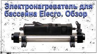 Электронагреватель для бассейна Elecro. Обзор.